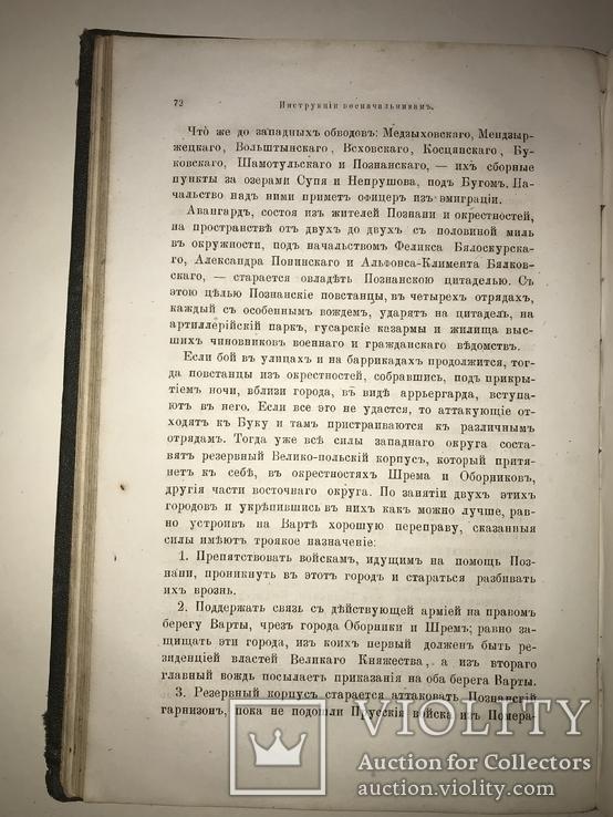 1873 О Польских заговорах книга во всех каталогах редкостей, фото №11