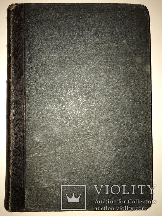1873 О Польских заговорах книга во всех каталогах редкостей, фото №12