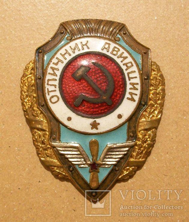 Нагрудный знак «Отличник Авиации», одной строкой