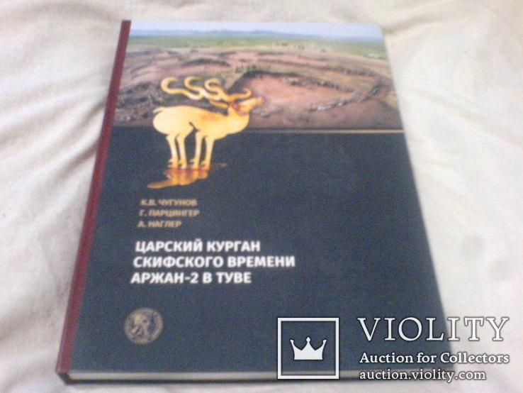 Царский Курган Аржан 2(Золото Скифов), фото №3