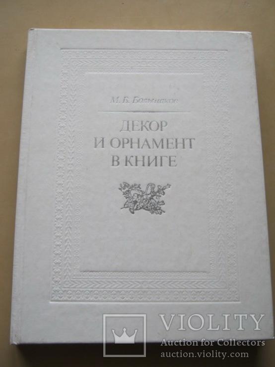 М. В. Большаков  Декор и орнамент в книге, фото №2