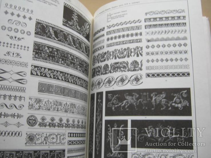М. В. Большаков  Декор и орнамент в книге, фото №4