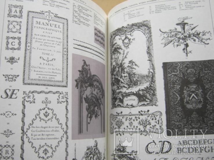 М. В. Большаков  Декор и орнамент в книге, фото №5