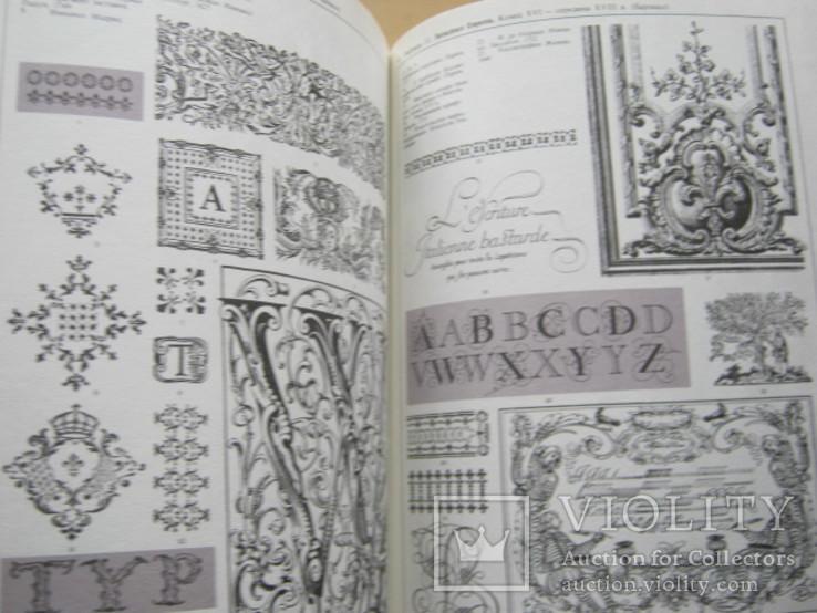 М. В. Большаков  Декор и орнамент в книге, фото №6