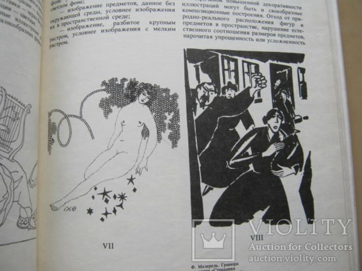 М. В. Большаков  Декор и орнамент в книге, фото №8