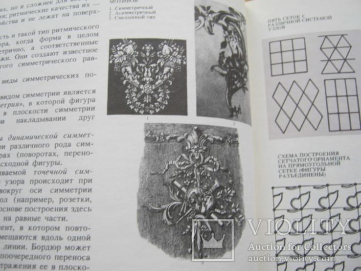 М. В. Большаков  Декор и орнамент в книге, фото №11