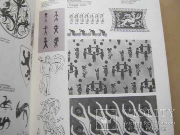 М. В. Большаков  Декор и орнамент в книге, фото №12