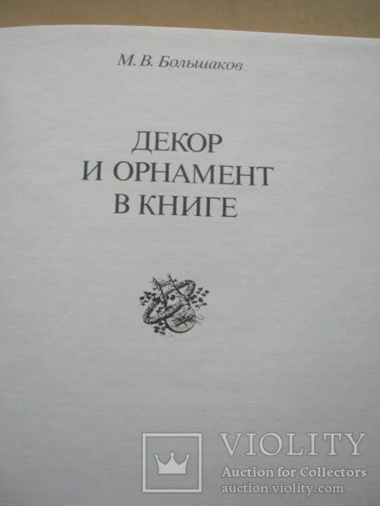 М. В. Большаков  Декор и орнамент в книге, фото №13