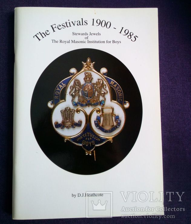 Каталог по масонським знакам з автографом автора