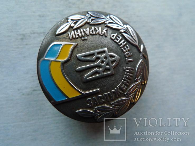 Заслужений тренер України, фото №4