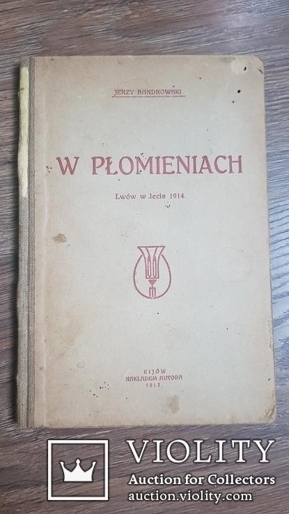 W płomieniach: Lwów w lecie 1914  Jerzy Bandrowski 1917 р., фото №2
