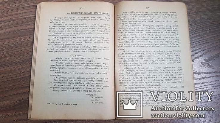 W płomieniach: Lwów w lecie 1914  Jerzy Bandrowski 1917 р., фото №10