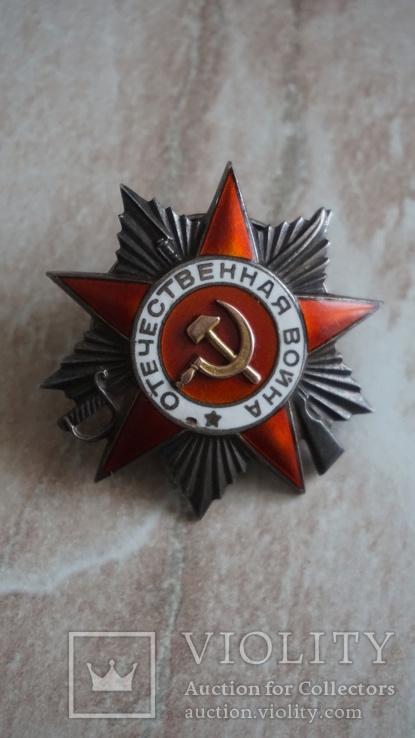 Отечественная Война 2 ст №65669 тех. клеймо.