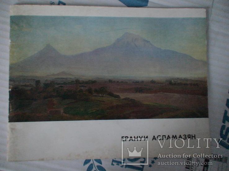 Ирануи Асламазян (альбом) 1974р. + можливо автограф художника, фото №2