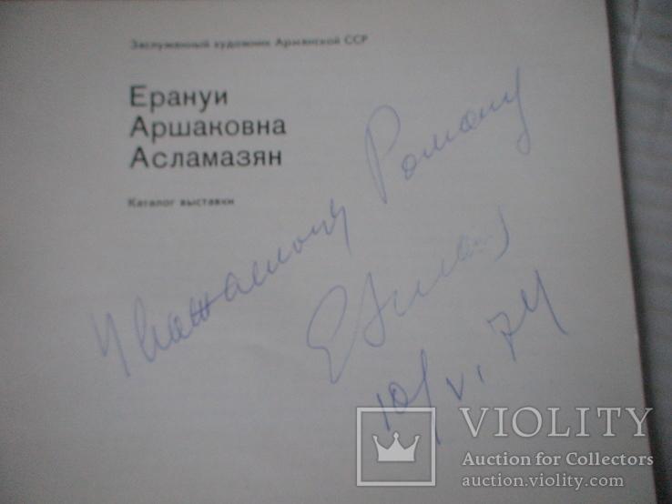 Ирануи Асламазян (альбом) 1974р. + можливо автограф художника, фото №4