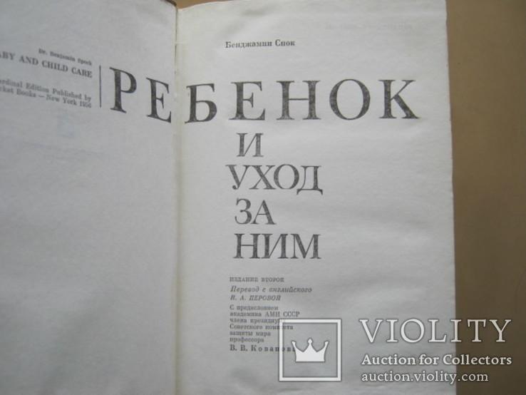 Ребенок и уход за ним Б.Спок +Книга для записей, фото №3