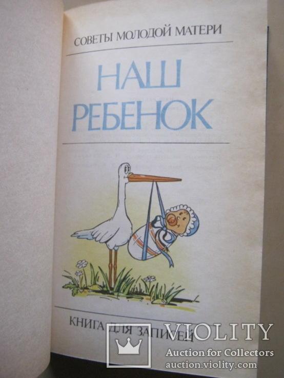 Ребенок и уход за ним Б.Спок +Книга для записей, фото №7