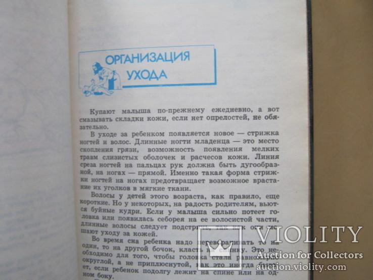 Ребенок и уход за ним Б.Спок +Книга для записей, фото №11