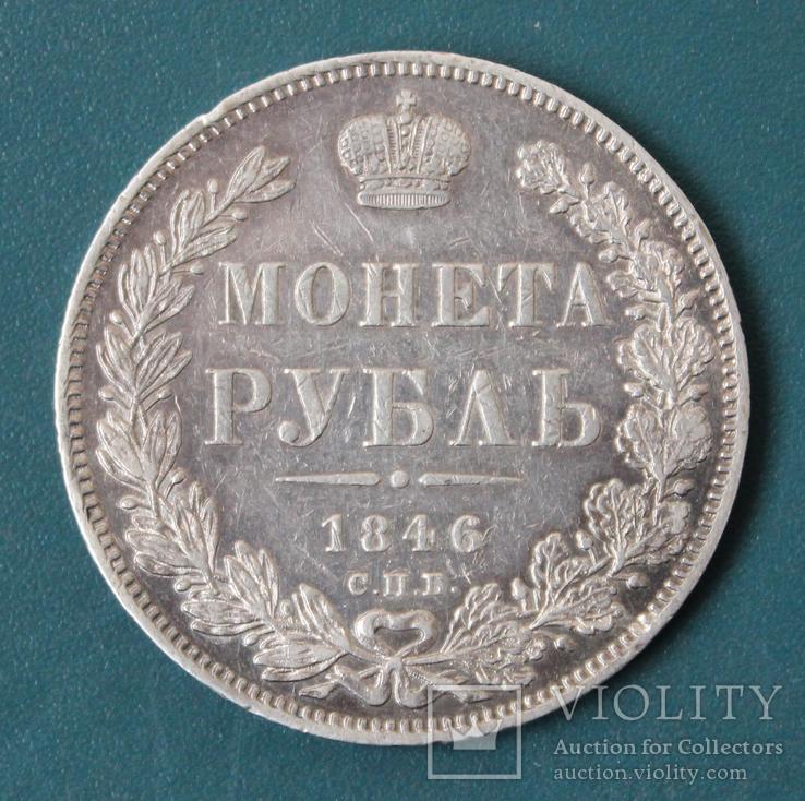 1 рубль 1846(ПА)