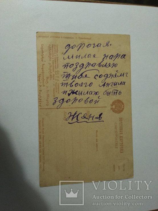 """Открытка, """"Октябрь в Казахстане"""", Москва 1931 год, фото №3"""