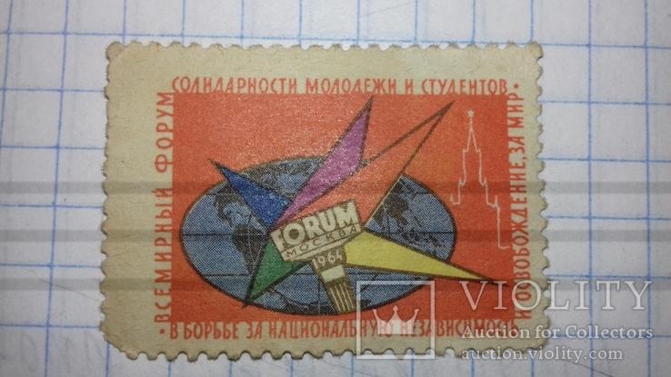 Форум молодежи и студентов в Москве 1964 год, фото №3