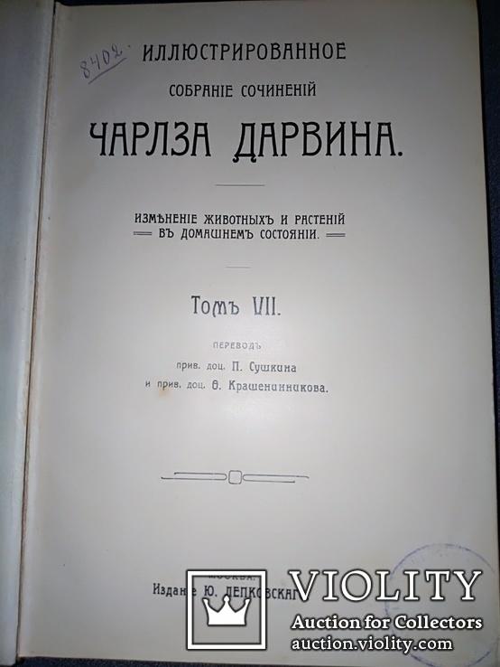 1911 Иллюстрированое сочинение Дарвина, фото №3
