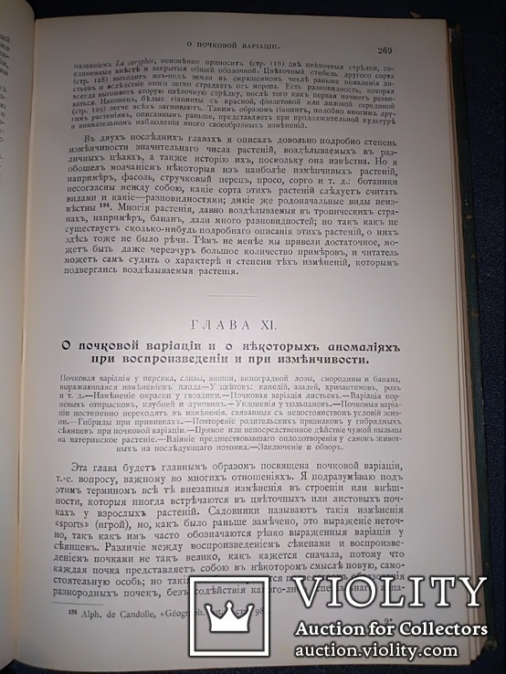 1911 Иллюстрированое сочинение Дарвина, фото №11