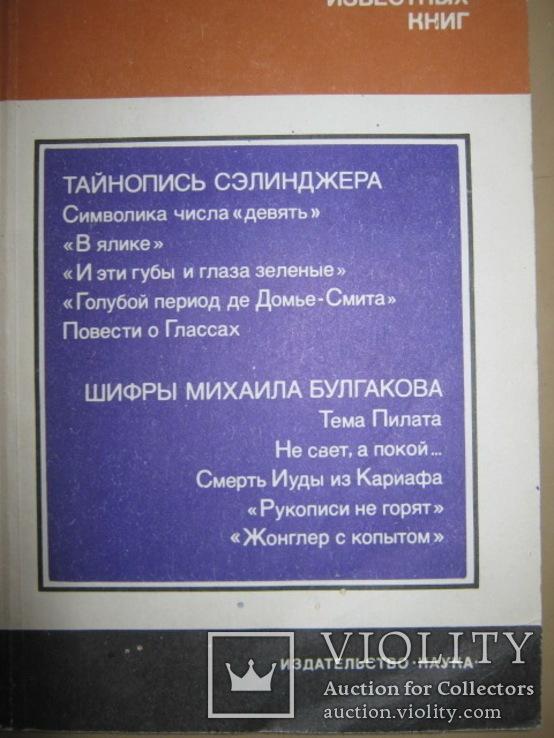 Три книги  изд. Наука, фото №3