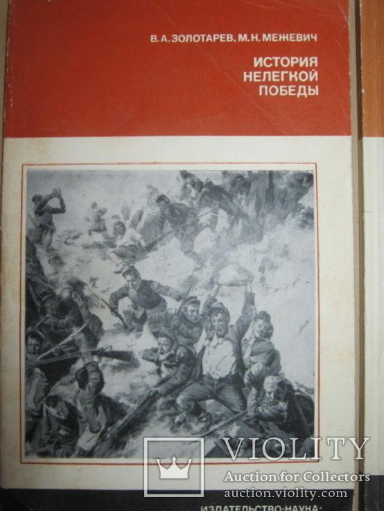 Три книги  изд. Наука, фото №4
