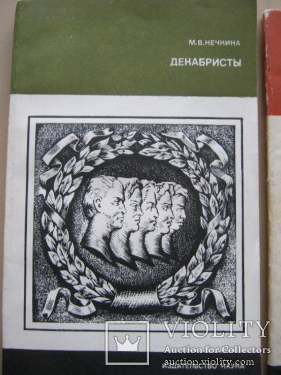 Три книги  изд. Наука, фото №5
