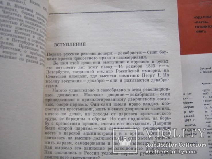 Три книги  изд. Наука, фото №7