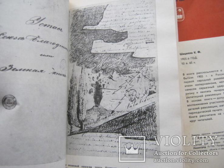 Три книги  изд. Наука, фото №9