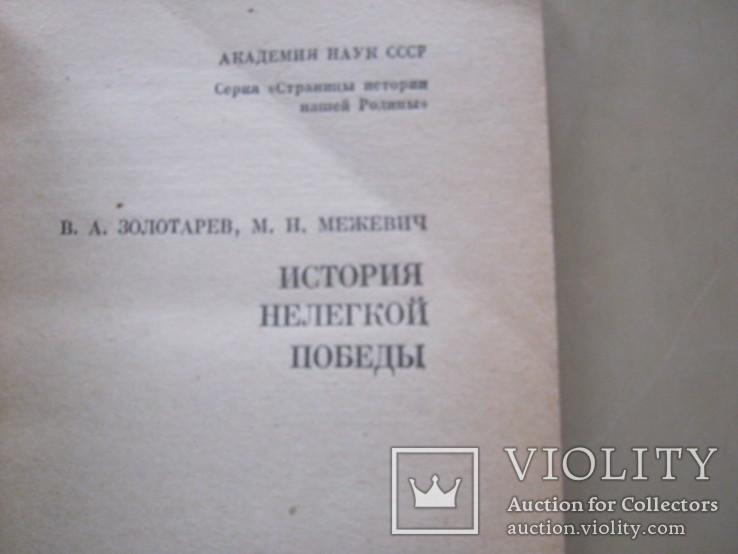 Три книги  изд. Наука, фото №11