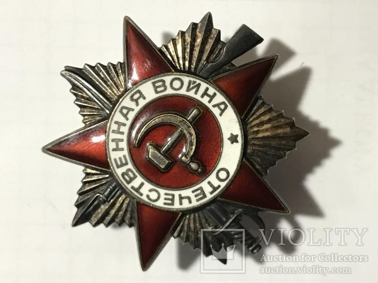 Орден Отечественной Войны с книжкой