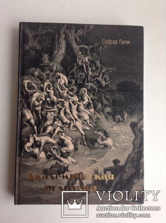 Книга Академическая политика. Сафар Гали. Санкт-Петербург, 2008 г., фото №2