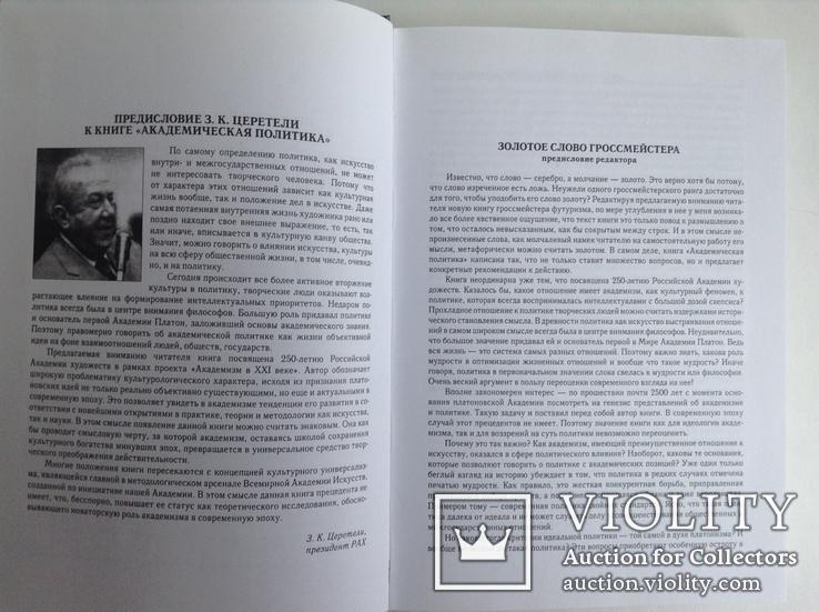 Книга Академическая политика. Сафар Гали. Санкт-Петербург, 2008 г., фото №6