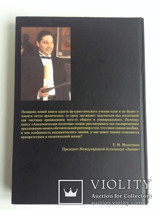 Книга Академическая политика. Сафар Гали. Санкт-Петербург, 2008 г., фото №9