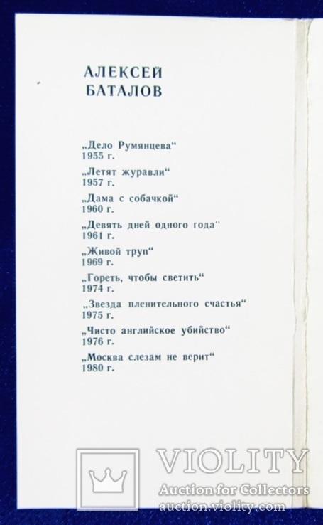 Актеры советского кино . Алексей Баталов, фото №3