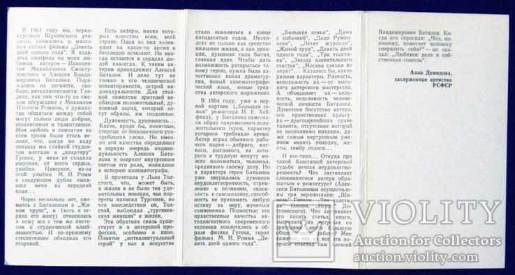 Актеры советского кино . Алексей Баталов, фото №5