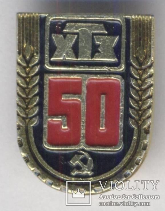 ХТЗ 50 (№422), фото №2