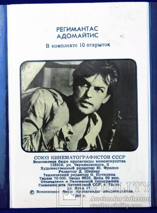 Актеры советского кино . Регимантас Адомайтис, фото №4