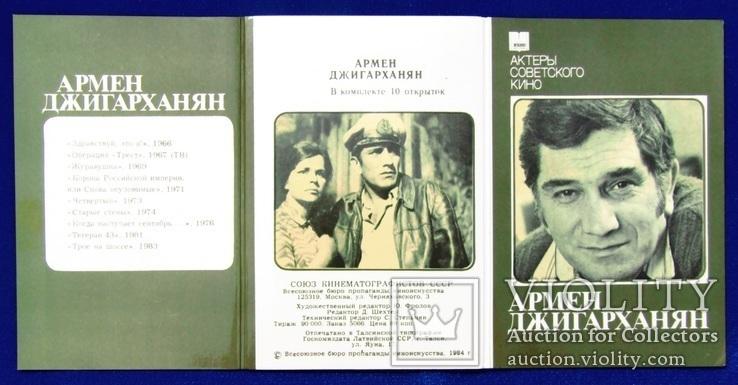 Актеры советского кино . Арсен Джигарханян, фото №2