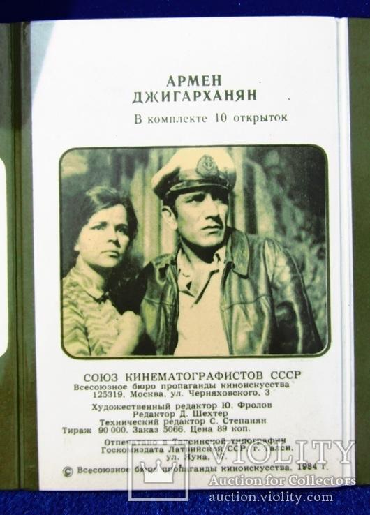 Актеры советского кино . Арсен Джигарханян, фото №4