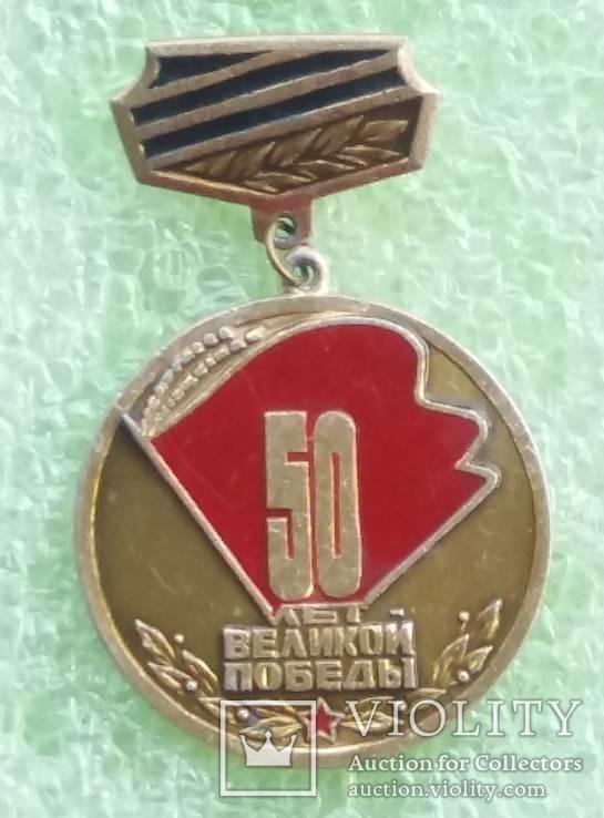 50 лет Великой Победы (№263), фото №2