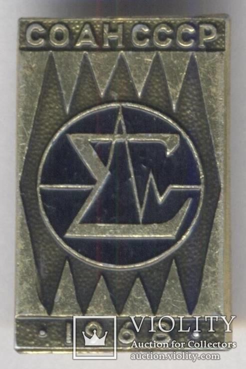 СОАН СССР 1968 (№426), фото №2