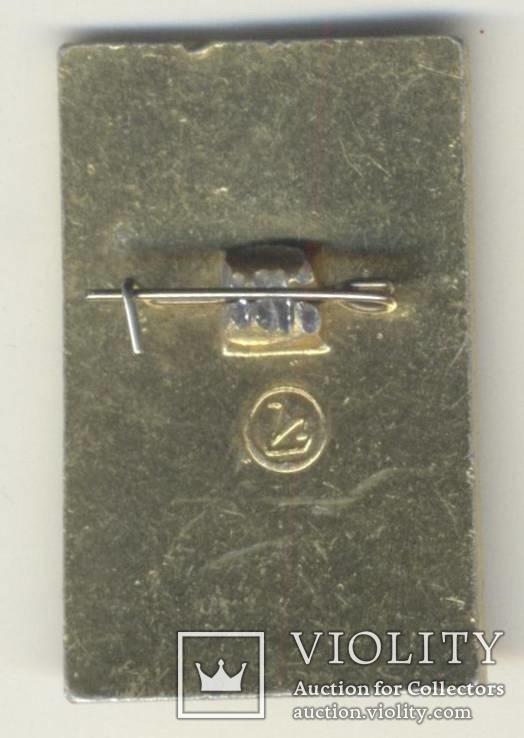 СОАН СССР 1968 (№426), фото №3