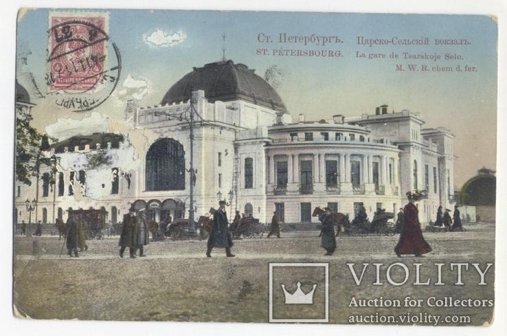 Ст.Петербург. Царско-Сельский вокзал., фото №2