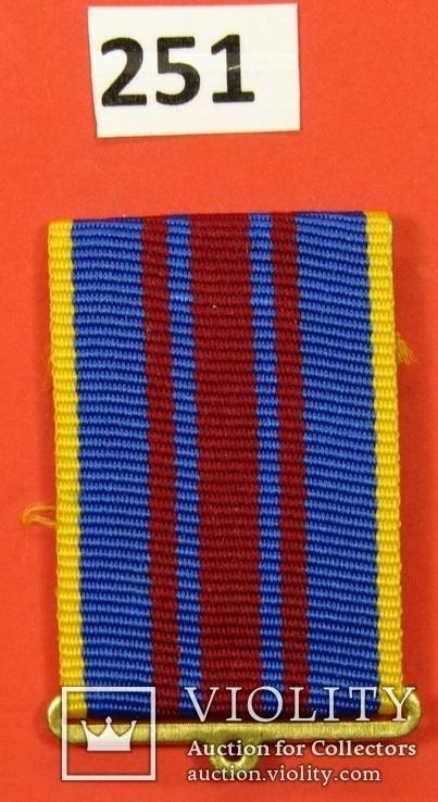 Колодка с лентой на медаль«15 лет Вооружённым силам Украины» (№251), фото №2