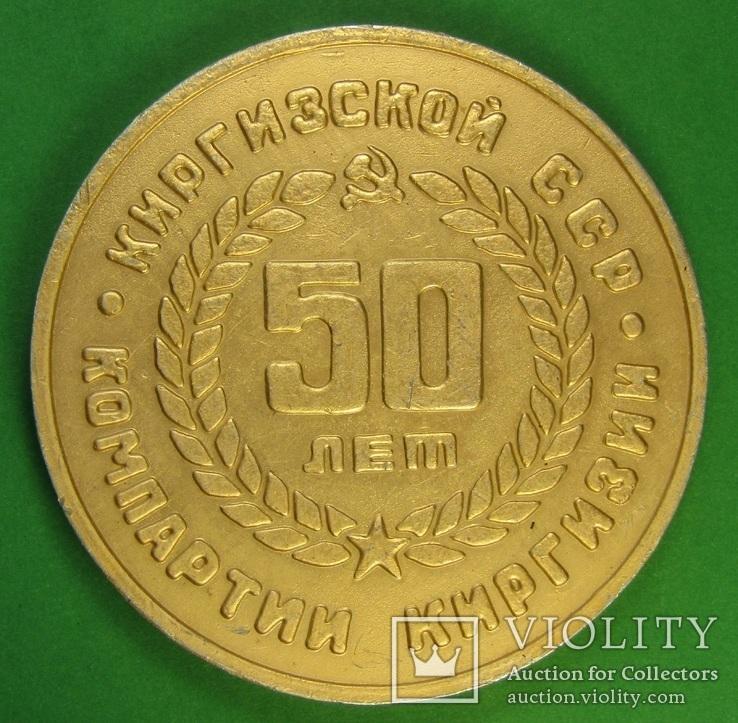 50 лет компартии Киргизской ССР 1924-1974 (85м), фото №2
