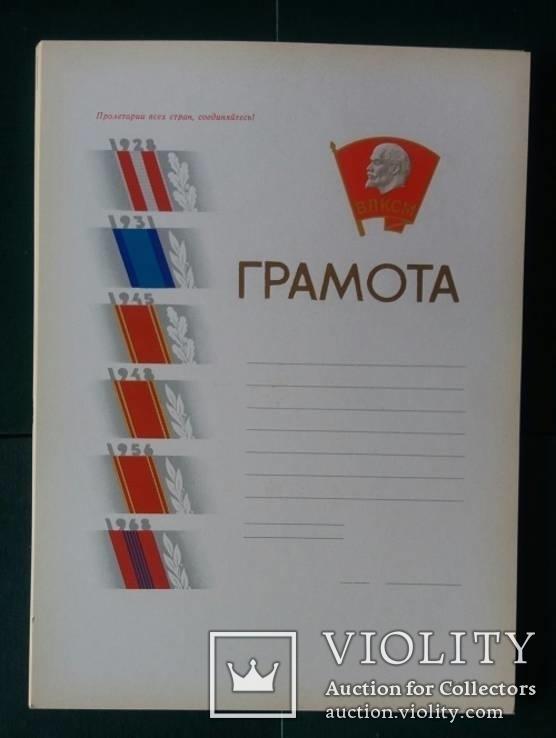 Грамота ВЛКСМ . Чистая. 10 шт, фото №2